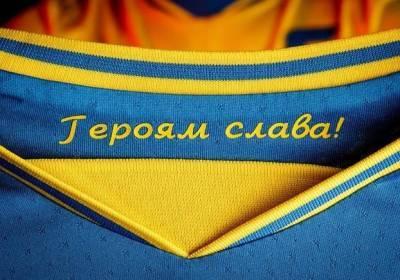 """Лозунг """"Героям слава"""" стал официальным футбольным символом Украины"""