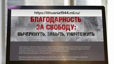 Минобороны РФ опубликовало архивные документы об освобождении Литвы