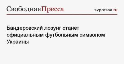 Бандеровский лозунг станет официальным футбольным символом Украины