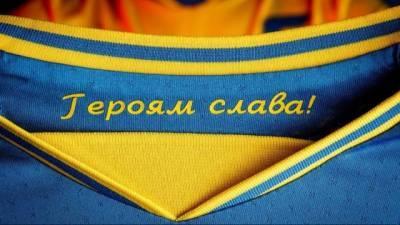 «Слава Украине!» и «Героям слава!»: УАФ утвердила официальные футбольные символы Украины