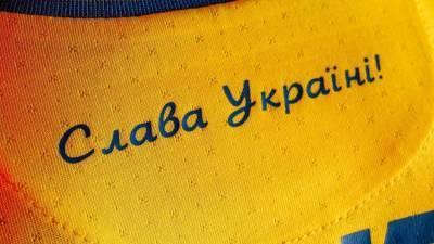 Официально: нацистский лозунг стал футбольным символом Украины