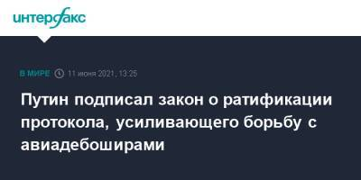 Путин подписал закон о ратификации протокола, усиливающего борьбу с авиадебоширами