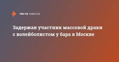 Задержан участник массовой драки с волейболистом у бара в Москве
