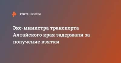 Экс-министра транспорта Алтайского края задержали за получение взятки
