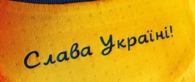 Лозунги новой формы сборной хотят сделать футбольными символами Украины