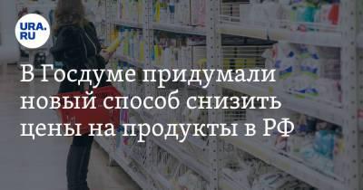 В Госдуме придумали новый способ снизить цены на продукты в РФ