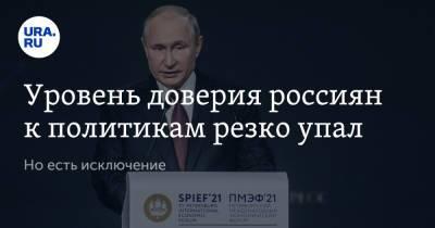 Уровень доверия россиян к политикам резко упал. Но есть исключение