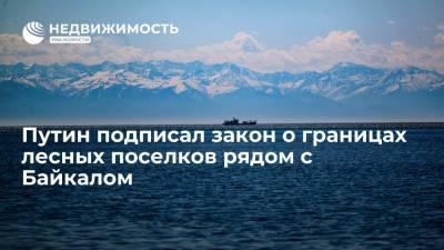 Путин подписал закон о границах лесных поселков рядом с Байкалом
