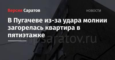 В Пугачеве из-за удара молнии загорелась квартира в пятиэтажке
