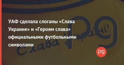 УАФ сделала слоганы «Слава Украине» и «Героям слава» официальными футбольными символами