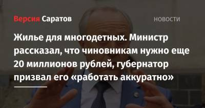 Жилье для многодетных. Министр рассказал, что чиновникам нужно еще 20 миллионов рублей, губернатор призвал его «работать аккуратно»