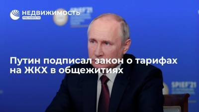 Путин подписал закон о тарифах на ЖКХ в общежитиях
