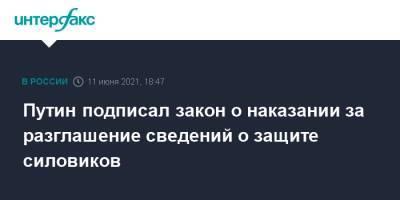 Путин подписал закон о наказании за разглашение сведений о защите силовиков