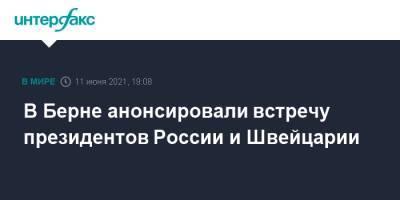 В Берне анонсировали встречу президентов России и Швейцарии