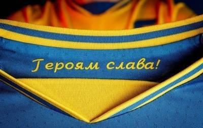 Киев достиг компромисса с УЕФА по форме сборной