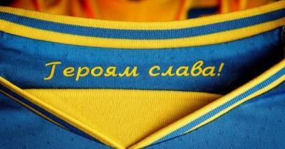 """Компромисс с УЕФА: лозунг """"Героям Слава!"""" на форме сборной Украины остается"""