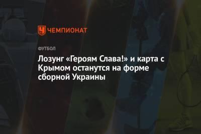Лозунг «Героям Слава!» и карта с Крымом останутся на форме сборной Украины