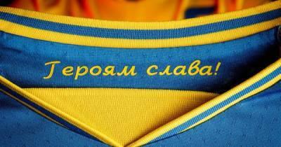 """УЕФА оставила лозунг """"Героям слава!"""" на форме сборной Украины – Павелко"""