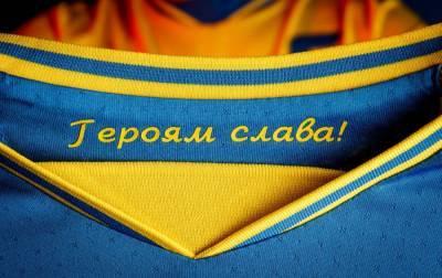 Лозунг будет за картой. Украина достигла компромисса с УЕФА по форме сборной на Евро