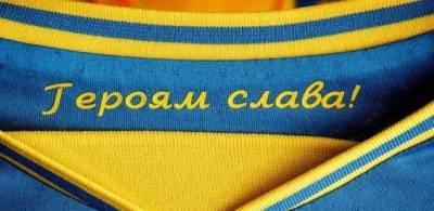 УЕФА разрешил украинской сборной играть в футболках с надписями «Слава Украине!» и «Героям слава!»
