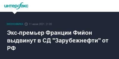 """Экс-премьер Франции Фийон выдвинут в СД """"Зарубежнефти"""" от РФ"""