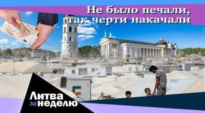 Месть нелегалами, взятка в парламенте и горе из-за длинного языка: Литва за неделю