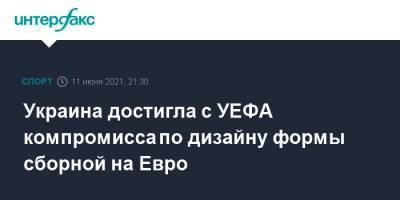 Украина достигла с УЕФА компромисса по дизайну формы сборной на Евро