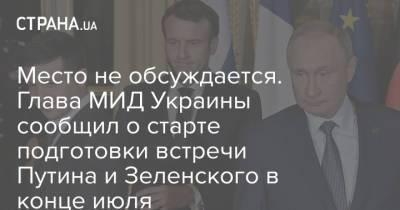 Место не обсуждается. Глава МИД Украины сообщил о старте подготовки встречи Путина и Зеленского в конце июля