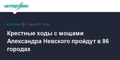 Крестные ходы с мощами Александра Невского пройдут в 86 городах