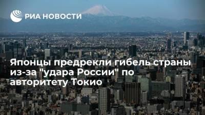 """Японцы предрекли гибель страны из-за """"удара России"""" по авторитету Токио"""