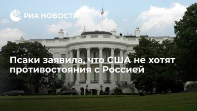 Пресс-секретарь Белого дома Джен Псаки заявила, что США не хотят противостояния с Россией