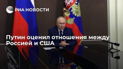 Путин заявил, что отношения России и США опустились до худшего уровня за последние годы