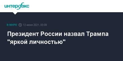"""Президент России назвал Трампа """"яркой личностью"""""""