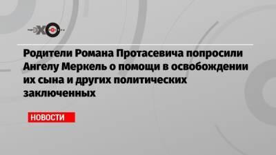 Родители Романа Протасевича попросили Ангелу Меркель о помощи в освобождении их сына и других политических заключенных