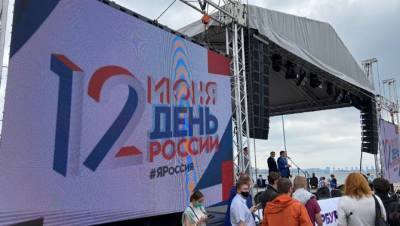 В День России в парке 300-летия Петербурга подросткам выдали первые паспорта
