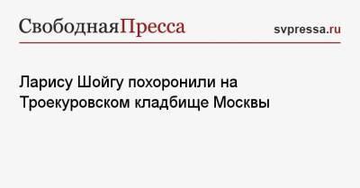 Ларису Шойгу похоронили на Троекуровском кладбище Москвы