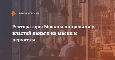 Рестораторы Москвы попросили у властей деньги на маски и перчатки