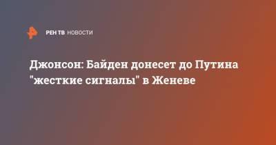 """Джонсон: Байден донесет до Путина """"жесткие сигналы"""" в Женеве"""