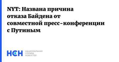NYT: Названа причина отказа Байдена от совместной пресс-конференции с Путиным