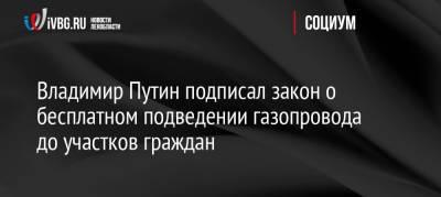 Владимир Путин подписал закон о бесплатном подведении газопровода до участков граждан
