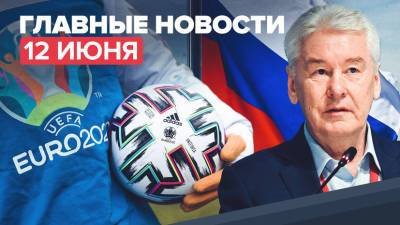 Новости дня — 12 июня: «длинные выходные» в Москве, День России и футбольный матч с Бельгией