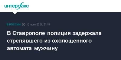 В Ставрополе полиция задержала стрелявшего из охолощенного автомата мужчину