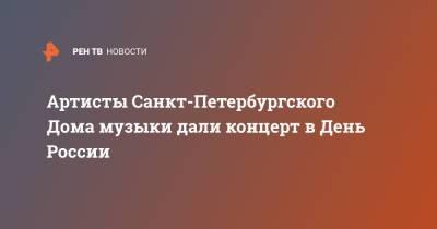 Артисты Санкт-Петербургского Дома музыки дали концерт в День России