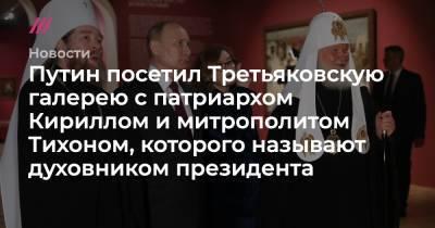 Путин посетил Третьяковскую галерею с патриархом Кириллом и митрополитом Тихоном, которого называют духовником президента