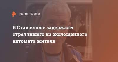 В Ставрополе задержали стрелявшего из охолощенного автомата жителя