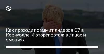 Как проходит саммит лидеров G7 в Корнуолле. Фоторепортаж в лицах и эмоциях