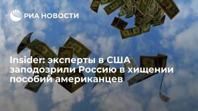 Insider: половина пособий по безработице в США оказалась в руках преступников из России и Китая