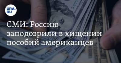 СМИ: Россию заподозрили в хищении пособий американцев. Украдены сотни миллиардов долларов