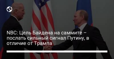 NBC: Цель Байдена на саммите – послать сильный сигнал Путину, в отличие от Трампа