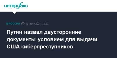 Путин назвал двусторонние документы условием для выдачи США киберпреступников